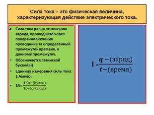 Сила тока – это физическая величина, характеризующая действие электрического