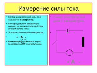 Измерение силы тока Прибор для измерения силы тока называется амперметр. Прин