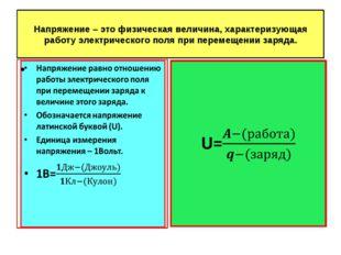 Напряжение – это физическая величина, характеризующая работу электрического п