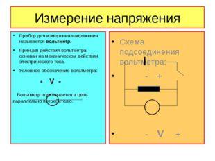 Измерение напряжения Прибор для измерения напряжения называется вольтметр. Пр