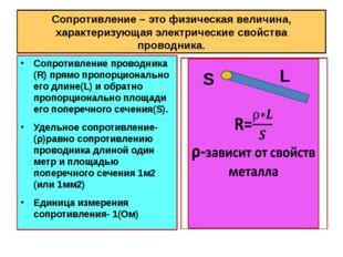 Сопротивление – это физическая величина, характеризующая электрические свойст