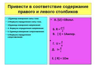 Привести в соответствие содержание правого и левого столбиков 1.Единица измер
