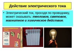 Действие электрического тока Электрический ток, проходя по проводнику, может