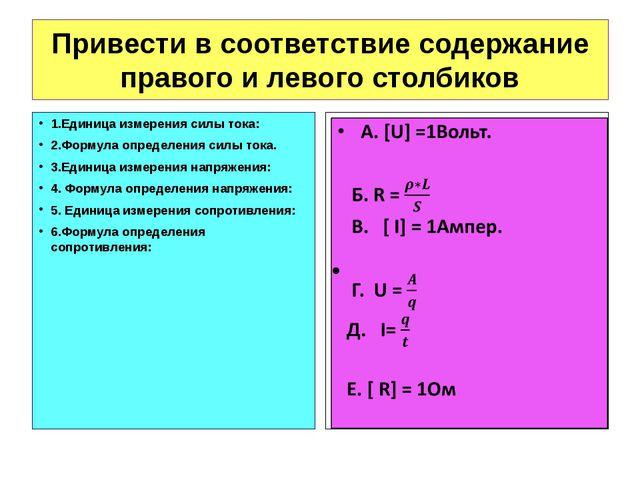 Привести в соответствие содержание правого и левого столбиков 1.Единица измер...