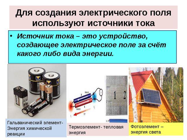 Для создания электрического поля используют источники тока Источник тока – эт...