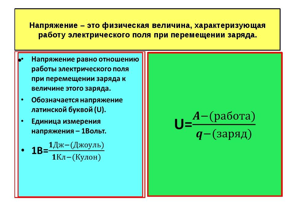 Напряжение – это физическая величина, характеризующая работу электрического п...
