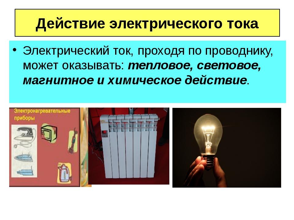 Действие электрического тока Электрический ток, проходя по проводнику, может...