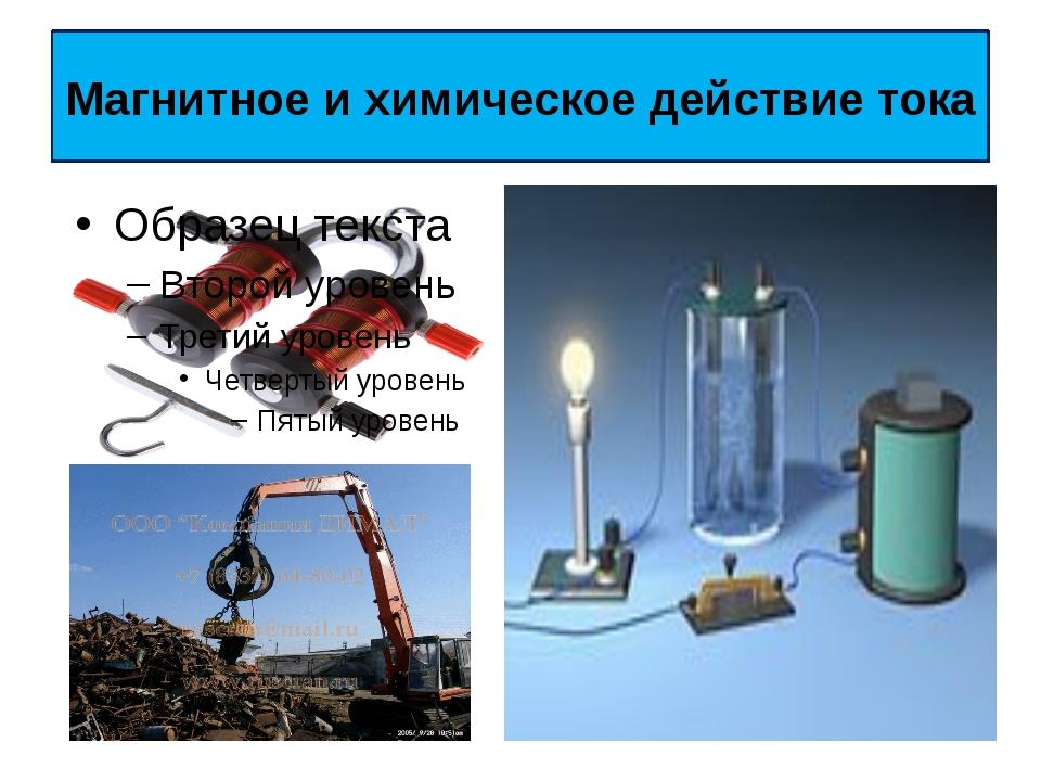 Магнитное и химическое действие тока