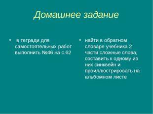 Домашнее задание в тетради для самостоятельных работ выполнить №46 на с.62 на