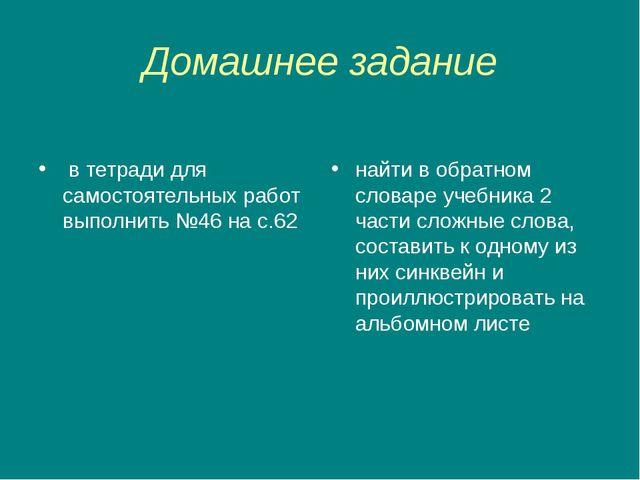 Домашнее задание в тетради для самостоятельных работ выполнить №46 на с.62 на...