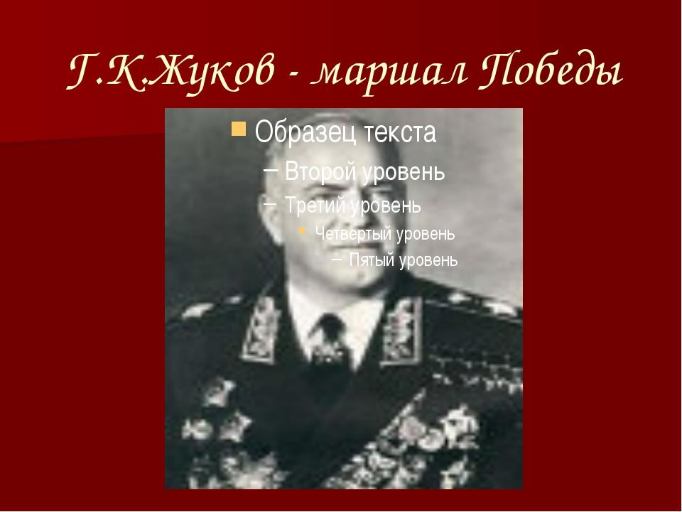 Г.К.Жуков - маршал Победы