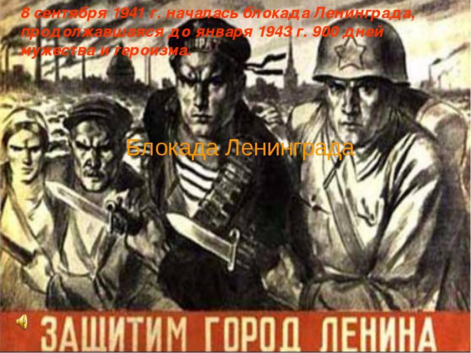Блокада Ленинграда 8 сентября 1941 г. началась блокада Ленинграда, продолжавш...