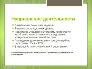 Направление деятельности Размещение домашних заданий; Ведение дистанционных у