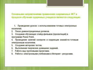 Основными направлениями применения современных ИКТ в процессе обучения одарен