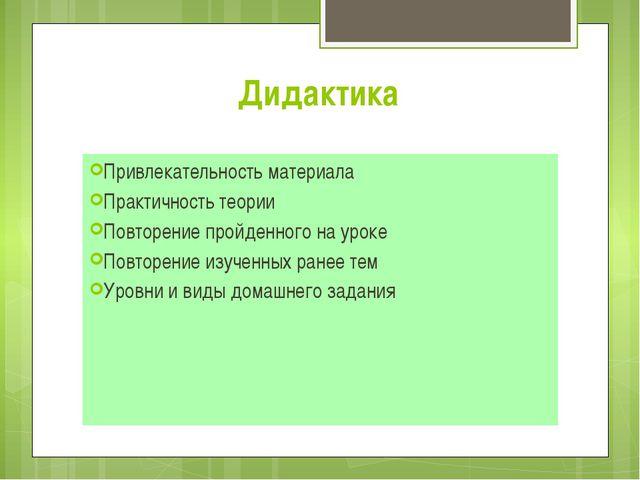 Дидактика Привлекательность материала Практичность теории Повторение пройденн...