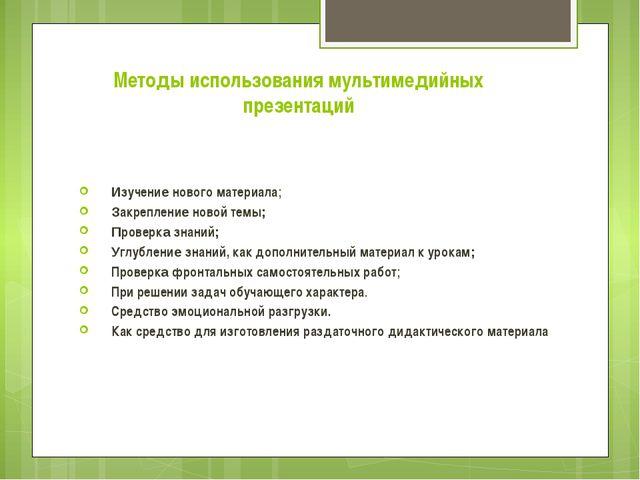 Методы использования мультимедийных презентаций Изучение нового материала; За...