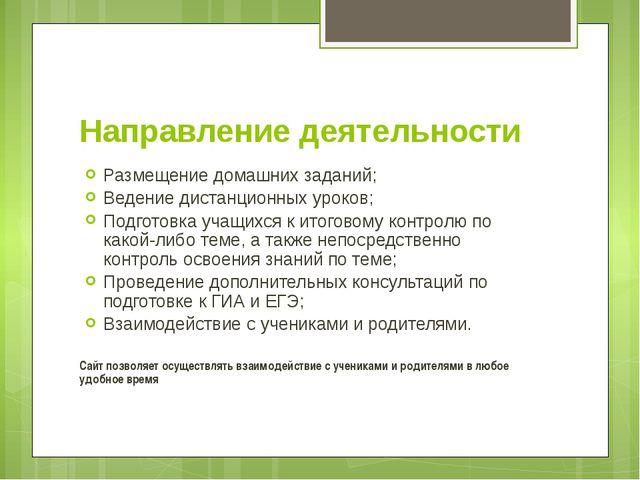 Направление деятельности Размещение домашних заданий; Ведение дистанционных у...