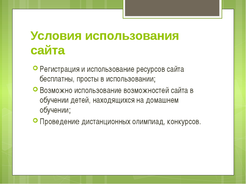 Условия использования сайта Регистрация и использование ресурсов сайта беспла...