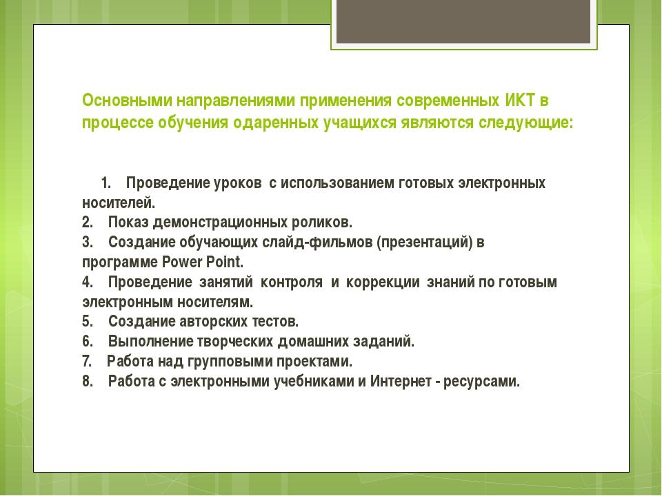 Основными направлениями применения современных ИКТ в процессе обучения одарен...