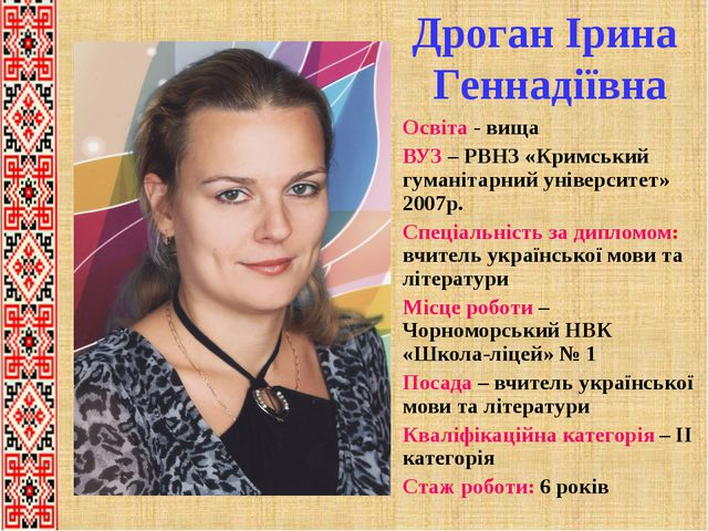 Дроган Ірина Геннадіївна Освіта - вища ВУЗ – РВНЗ «Кримський гуманітарний уні...