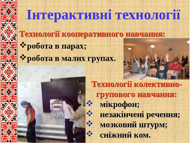Інтерактивні технології Технології кооперативного навчання: робота в парах; р...