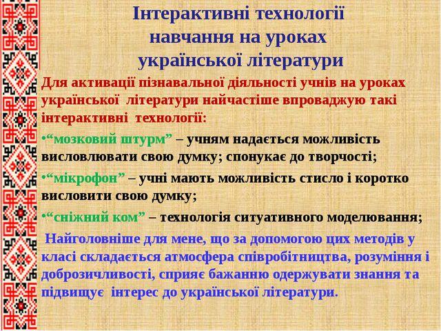 Інтерактивні технології навчання на уроках української літератури Для активац...