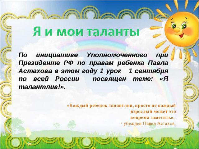 По инициативе Уполномоченного при Президенте РФ по правам ребенка Павла Астах...