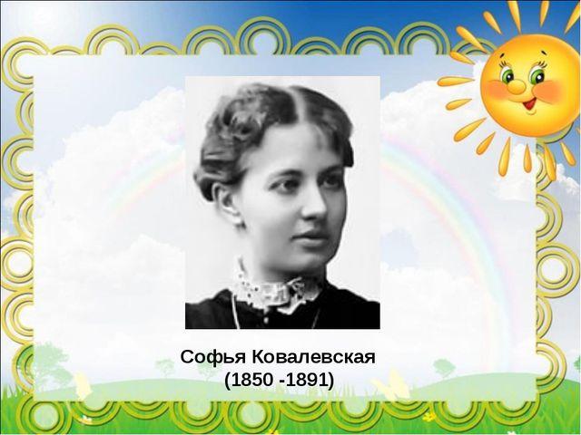 Софья Ковалевская (1850 -1891)