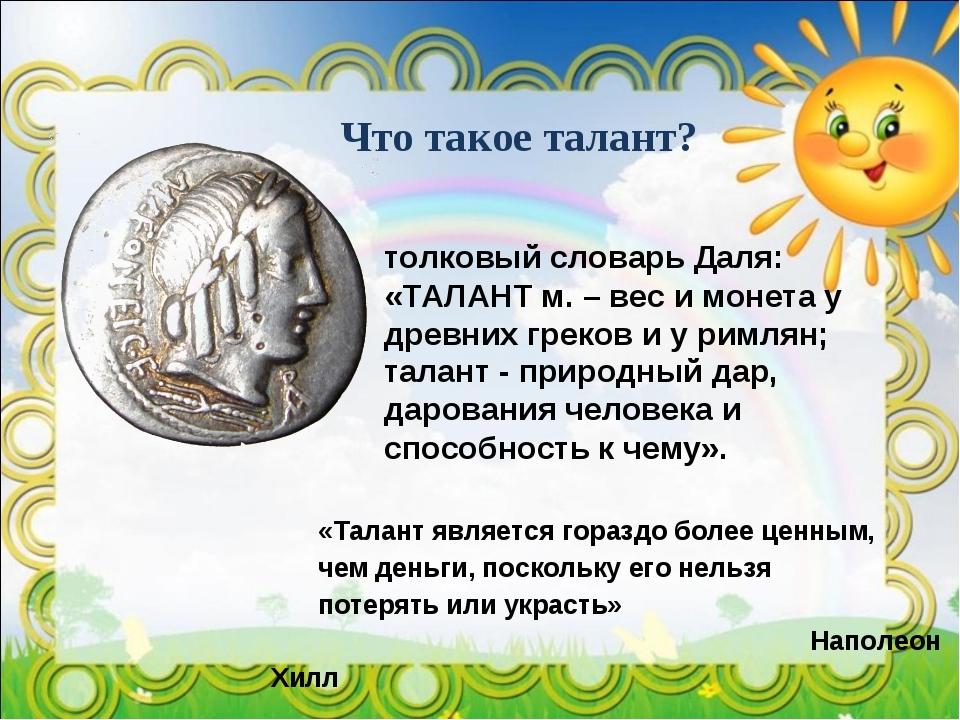 Что такое талант? толковый словарь Даля: «ТАЛАНТ м. – вес и монета у древних...