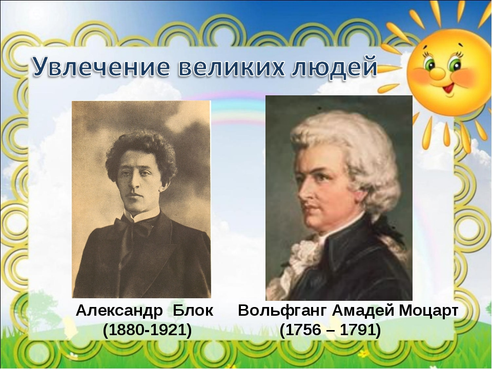 Александр Блок (1880-1921) Вольфганг Амадей Моцарт (1756 – 1791)
