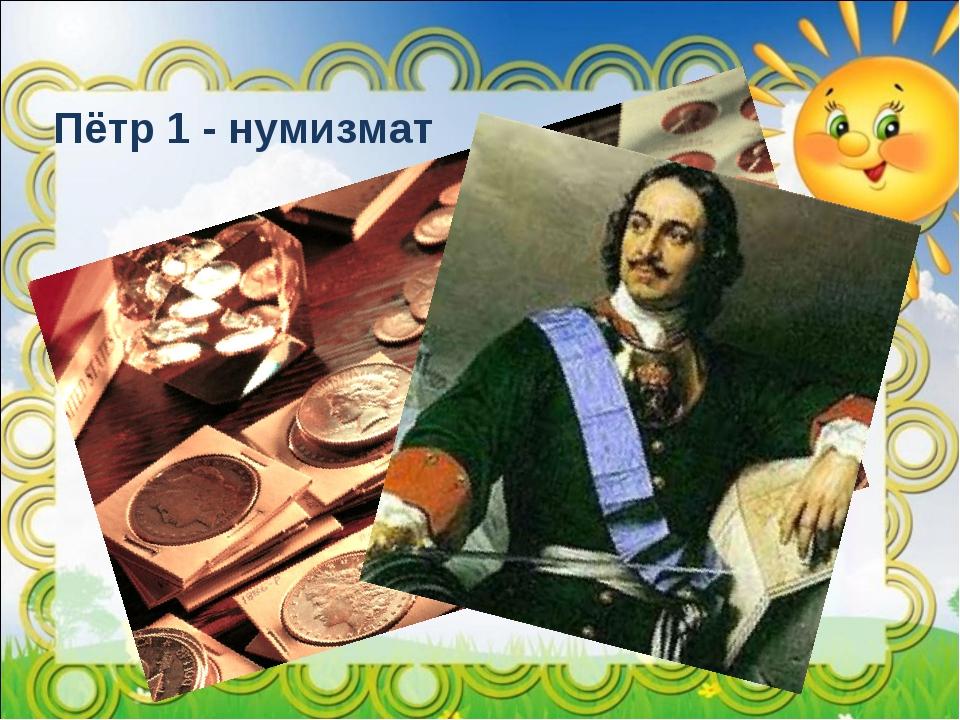 Пётр 1 - нумизмат