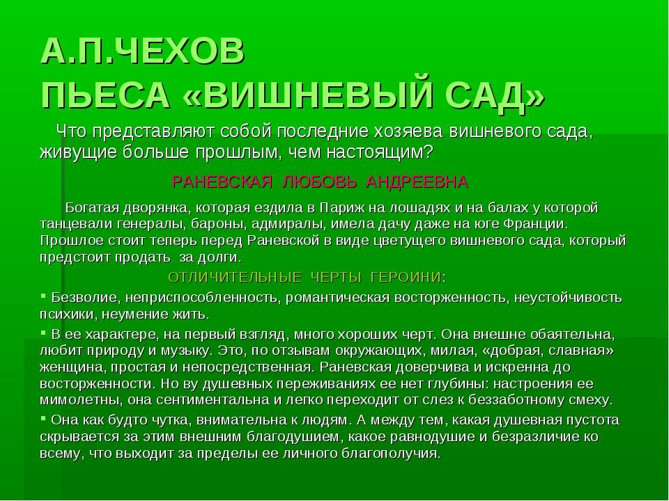 А.П.ЧЕХОВ ПЬЕСА «ВИШНЕВЫЙ САД»