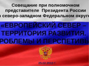 Совещание при полномочном представителе Президента России в северо-западном Ф