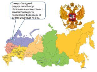 Северо-Западный федеральный округ образован в соответствии с Указом Президен