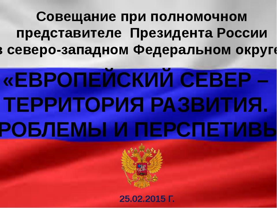 Совещание при полномочном представителе Президента России в северо-западном Ф...