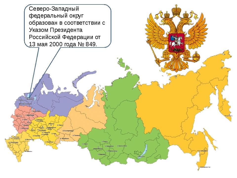 Северо-Западный федеральный округ образован в соответствии с Указом Президен...