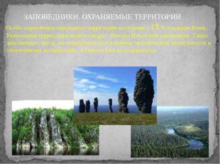 ЗАПОВЕДНИКИ. ОХРАНЯЕМЫЕ ТЕРРИТОРИИ Особо охраняемые природные территории сост