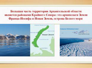 Большая часть территории Архангельской области являетсярайонами Крайнего Сев