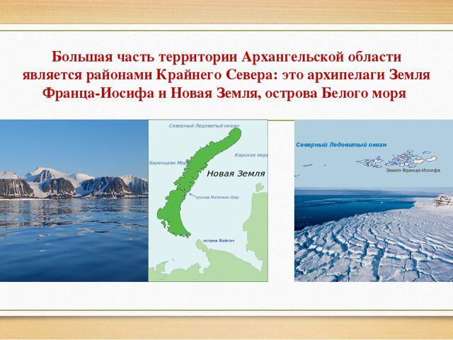 Большая часть территории Архангельской области являетсярайонами Крайнего Сев...