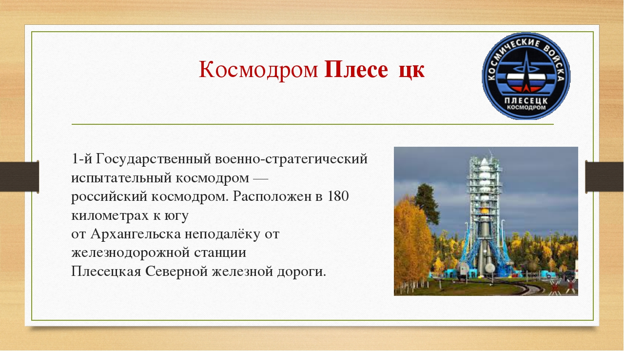 КосмодромПлесе́цк 1-й Государственный военно-стратегический испытательныйко...