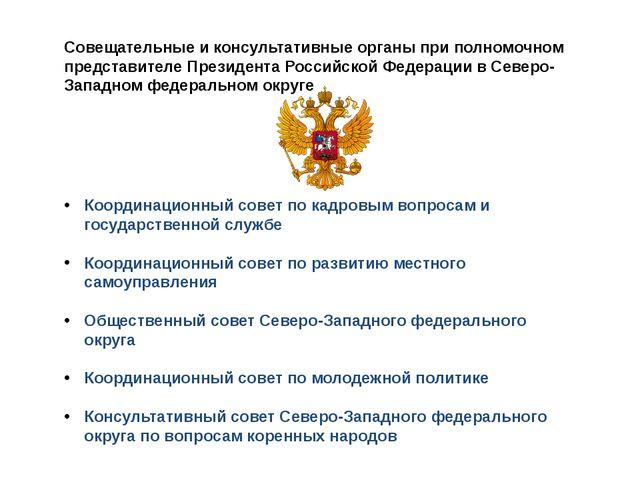 Совещательные и консультативные органы при полномочном представителе Президен...