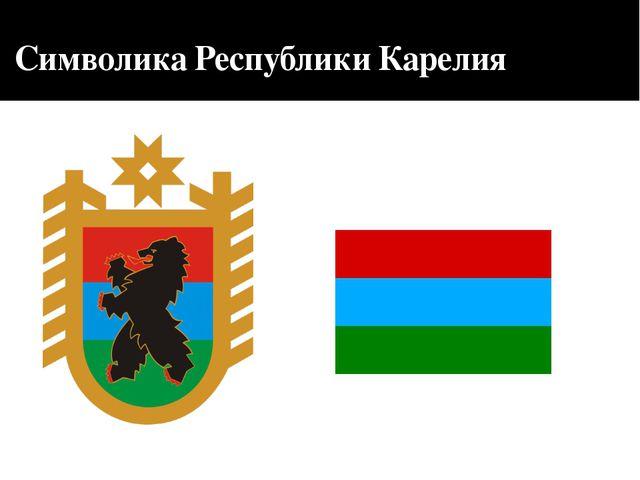 Символика Республики Карелия