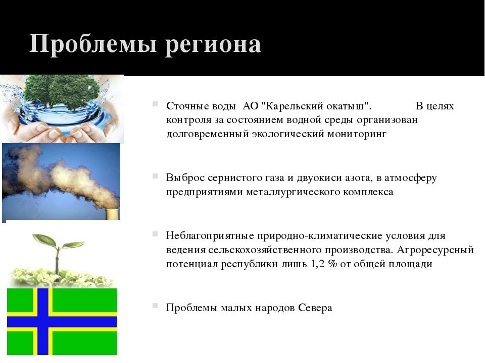 """Проблемы региона Сточные воды АО """"Карельский окатыш"""". В целях контроля за сос..."""