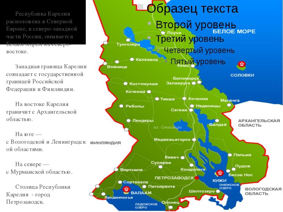 Республика Карелия расположена вСеверной Европе, в северо-западной части Ро...