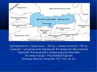 * Протяженность с севера на юг - 385 км, с запада на восток - 650 км. Граничи