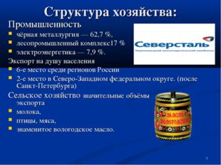 * Структура хозяйства: Промышленность чёрная металлургия— 62,7%, лесопромыш