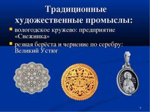 Традиционные художественные промыслы: вологодское кружево: предприятие «Снеж