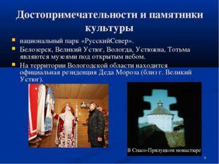 * Достопримечательности и памятники культуры национальный парк «РусскийСевер»