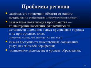 * Проблемы региона зависимость экономики области от одного предприятия (Череп