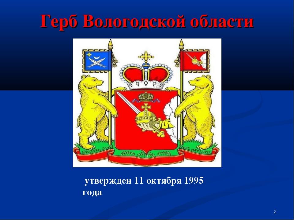 * Герб Вологодской области утвержден 11 октября 1995 года
